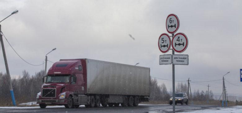 На региональных автодорогах продлено временное ограничение для движения грузового транспорта