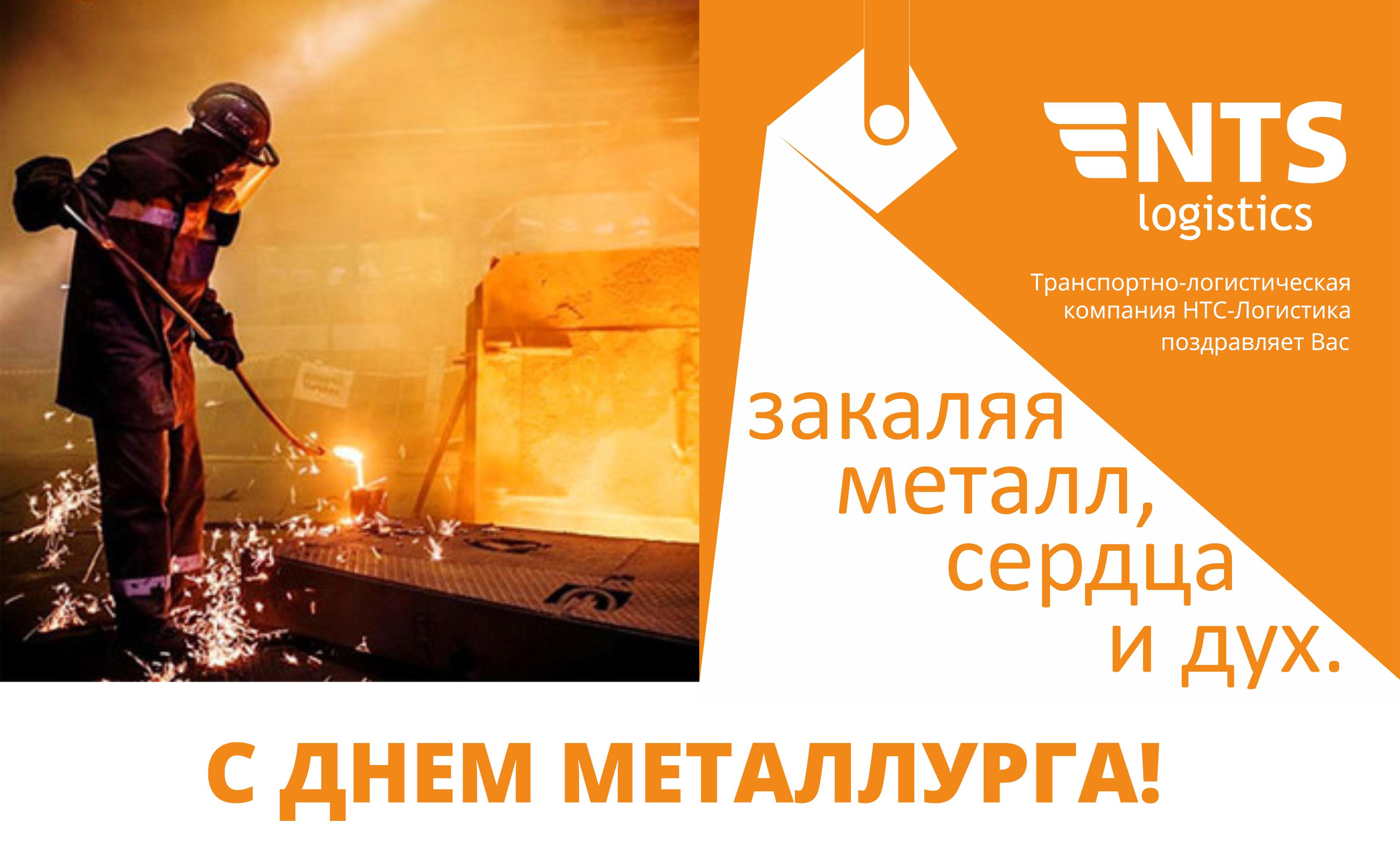 НТС-Логистика поздравляет с днем металлургов