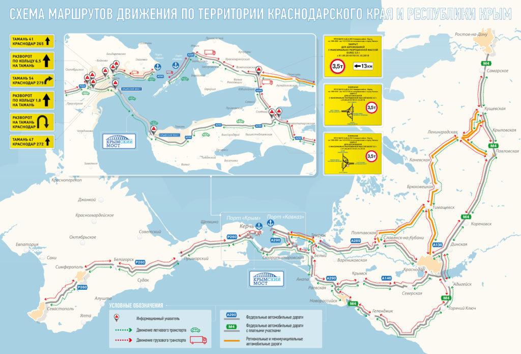 Движение грузового транспорта на автодорожном подходе к Крымскому мосту со стороны Кубани запустят в октябре
